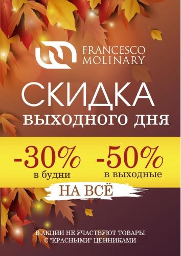 Скидка в будни - 30% Скидка в выходные - 50%