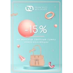 Скидка 15% на женские сумки из новой коллекции
