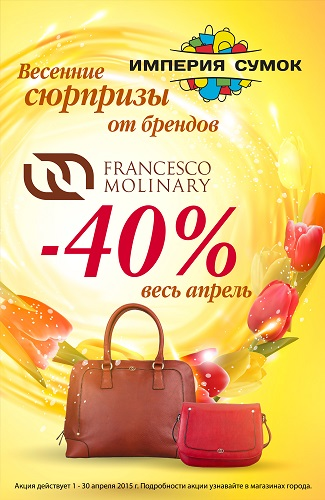 Магазины Империя сумок в городе Иваново