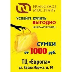 ffd4f14e71e6 Курск уникальное предложение: сумки прошлогодней коллекции от 1000 р.  Февраль это месяц выгодных цен на сумки «Франческо Молинари».