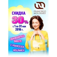 Выгодные выходные в Francesco Molinary Самара!