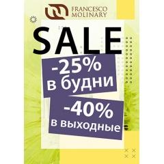 Распродажа скидки до 40%