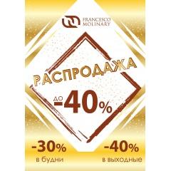 Распродажа, скидки до 40%