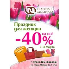 -40%  праздник для женщин – подарок для мужчин