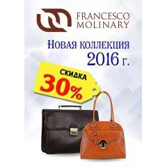 -30% на новую коллекцию Francesco Molinary